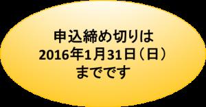 deadline20160131