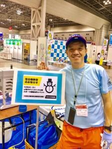 2017 ツーリズムEXPO ジャパン