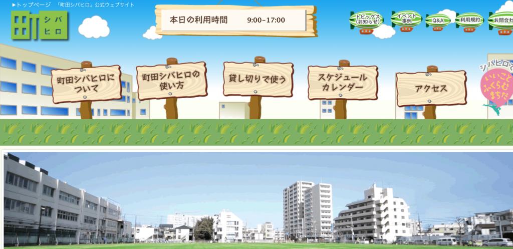 町田シバヒロwebサイト