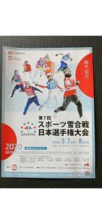 第7回スポーツ雪合戦 日本選手権大会