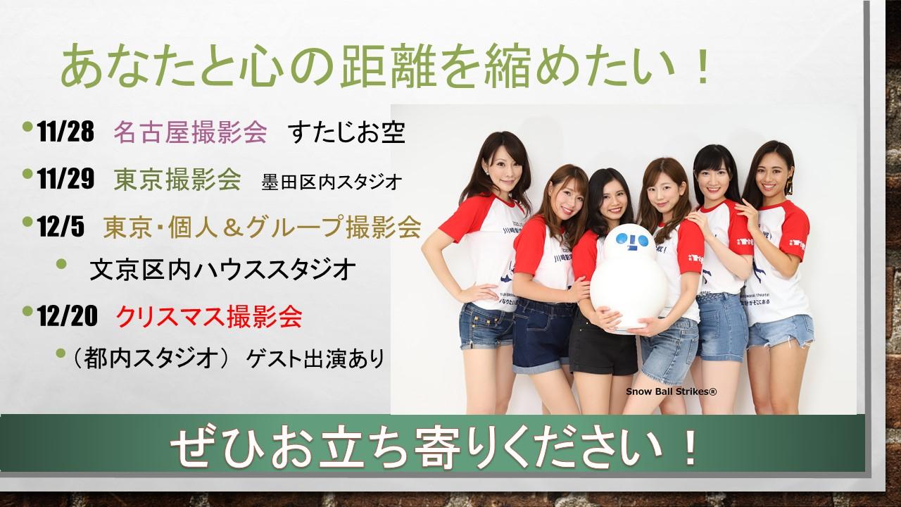 Miss.Snow Crystal 撮影会 11月28日名古屋 11月29日東京撮影会